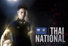 มาแล้ว!!! ชุดแข่งขันฟุตบอลทีมชาติไทยโฉมใหม่ ปี 2016 (มีคลิป)