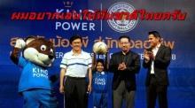 น้องพี เเม่นคาน เปิดใจ ผมอยากเล่นให้ทีมชาติไทยครับ !
