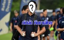 เขาคนนี้คือ กัปตันทีมชาติไทย ยุค ราเยวัช ประเดิมเกมอุ่นอุซเบฯ พรุ่งนี้