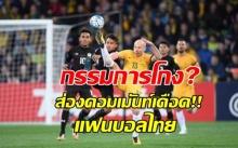 กรรมการโกง ? ส่องคอมเม้นท์เดือด หลังไทยพ่ายออสเตรเลีย สั่งลาบอลโลก