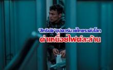 เปิดใจ สิทธิชัย ซุปตาร์มวยไทยระดับโลก !!