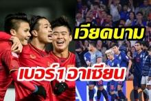สื่อเหงียนยกเวียดนาม เบอร์1อาเซียน-แฟนไทยหาแพะบุกถล่มเฉลิมพงษ์-ชนานันท์!!