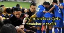 มาแล้วรายชื่อ 11 ตัวจริง ช้างศึก ทีมชาติไทย VS สิงคโปร์ ศึก AFF Suzuki Cup 2016