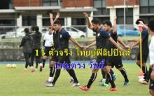 รายชื่อ11 คนแรกไทยบู๊ฟิลิปปินส์สั่งลารอบแรก AFF Suzuki Cup 2016 ทุ่มตรงคืนนี้
