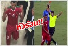 แข้งอินโดฯ ที่โดนใบแดง เล่าความจริงอีกฟาก โดนทำแบบนี้ใส่จนฟิวขาด!!(มีคลิป)