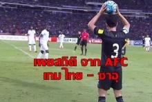 เผยสถิติทั้งหมดจากเว็บ AFC หลังเกม ไทย 0-3 ซาอุ ฯ ฟุตบอลโลกรอบคัดเลือก โซนเอเชีย