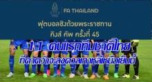 โฉมหน้า 11 คนแรก ทีมชาติไทยที่คาดว่าจะลงสนาม ดวล เกาหลีเหนือ เย็นนี้