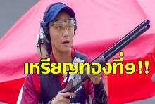 น้องณี คว้าเหรียญทองเหรียญที่ 9 ให้กับไทย ยิงปืนเป้าบินประเภทสกีตบุคลหญิง(คลิป)