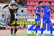 ทีมชาติไทยประกาศ27นักเตะลุยเอเชียนคัพ! โดคัมแบค-จ่าเย็นขอลา!