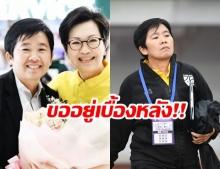 โค้ชหนึ่ง ยัน! ไม่ทิ้งทีมชาติไทย แต่ขอช่วยเบื้องหลังแทน