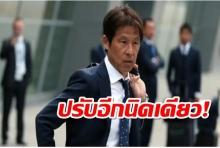 """เทคนิคดีอยู่แล้ว!! """"นิชิโนะ"""" ชี้ไทยพัฒนาเรื่องสปิริตจะกลายเป็นทีมท็อปเอเชีย"""