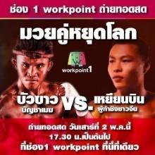 แฟนมวยไทยเฮ!′เวิร์คพอยท์′ยิงสด′บัวขาว′ตะบันหน้า′เหยียน บิน′