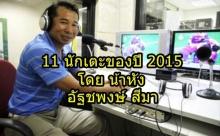 11 นักเตะ ไทยลีก 2015 ของ น้าหัง อัฐชพงษ์ สีมา