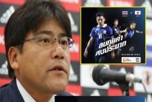 หวั่นเหมือนกัน! กุนซือญี่ปุ่นกำชับลูกทีมอย่าประมาทช้างศึก