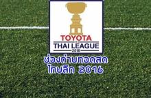 กำหนดการแข่งขัน - ช่องถ่ายทอด ไทยลีก 2016 (30 เม.ย.,1 พ.ค.2559)