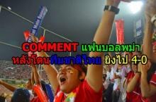 ความรู้สึกแฟนบอล เมียนมาร์ หลังโดนไทยอัดยับ 4-0