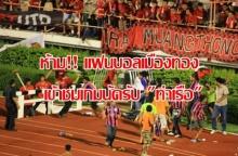 บริษัทไทยลีกห้ามแฟนเมืองทอง ชมเกมเปิดบ้านรับท่าเรือ