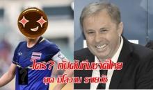 ใครจะได้สวมปลอกแขน?!!  5 แคนดิเดต กัปตันทีมชาติไทย ของยุค ราเยวัช
