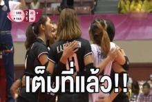 ทำเต็มที่แล้ว สาวไทยต้านไม่ไหว พ่ายเซอร์เบีย ส่งท้าย WGP 2017