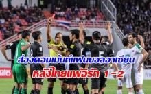 คอมเม้นต์แฟนบอลอาเซียน หลังไทยแพ้อิรัก 1-2 เกมคัดบอลโลก