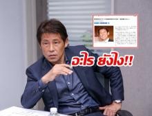 ยังไงซิ! สื่อญี่ปุ่นตี นิชิโนะ งงข่าวคุมช้างศึก ชี้ยังไม่รับงาน