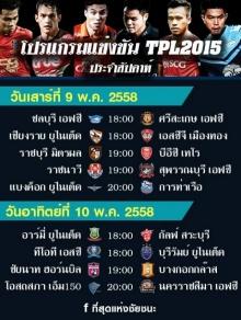 โปรแกรมแข่งฟุตบอลไทยลีก ประจำสัปดาห์ นัดที่ 10 วันเสาร์แข่ง 5 คู่