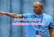 5 เรื่องราวที่ไม่เคยรู้ของ วิคเตอร์ เฮอร์มันน์ เฮดโค้ชฟุตซอลทีมชาติไทย