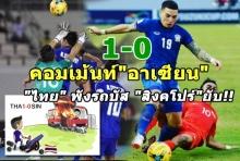 เปิดเม้นท์แฟนบอล อาเซียน หลัง ไทย พังรถบัส เฉือนสิงคโปร์ 1-0