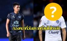 พรรษา เปิดใจ! ใครคือกองหน้าที่อันตรายที่สุดในศึกไทยลีก