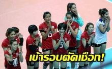 ตบสะท้าน! วอลเลย์บอลหญิงไทยทะลุตัดเชือก