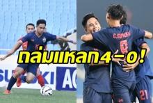 'ช้างศึกยู-23' ล้างแค้น 'อินโดนีเซีย' 4-0 ประเดิมคัดเอเชีย