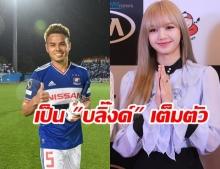 """เป็นติ่งแล้วครับ! """"อุ้ม ธีราธร """" นักฟุตบอลชาวไทย ยอมรับตรงๆ ผมชอบ """"ลิซ่า Black Pink"""""""