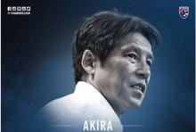 ชัดเจนแล้ว  อากิระ นิชิโนะ ยินดีตอบรับคุมทีมชาติไทยชุดใหญ่ และ U23