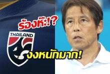 รายละเอียดเต็มๆ นิชิโนะ งงหนักมาก ปฏิเสธชัดเจนยังไม่ได้ตกลงคุมทีมชาติไทย